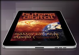 byteme.digital the first greek interactive magazine on ipad