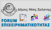 Forum Επιχειρ/κότητας Νέα Σμύρνη