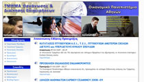 www.ode.aueb.gr